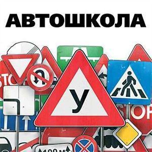 Автошколы Кеза